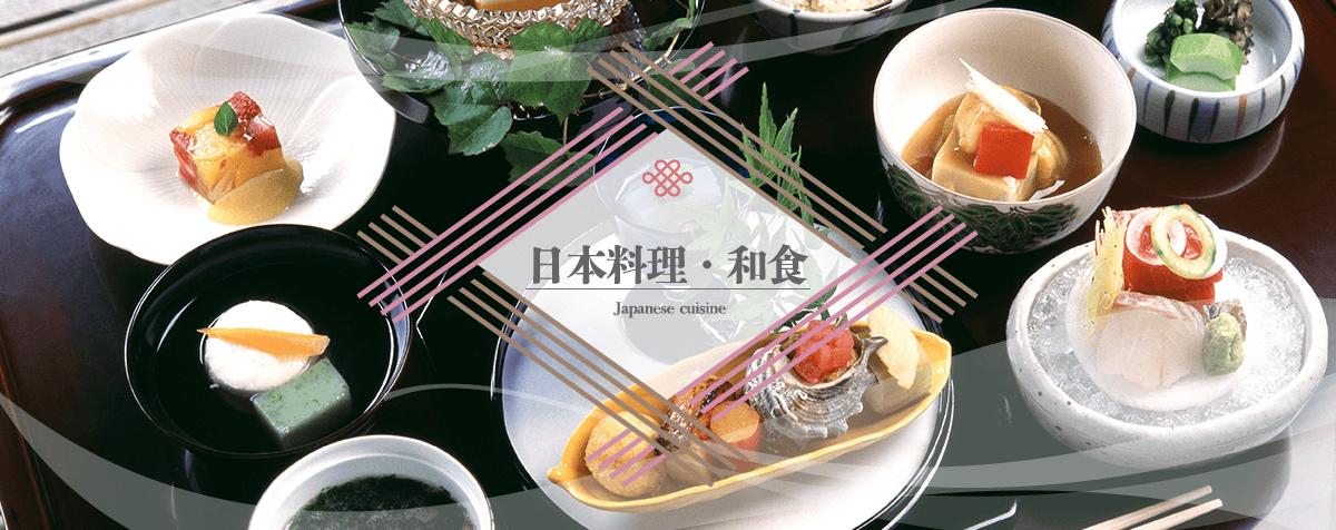 日本料理・和食特集イメージ