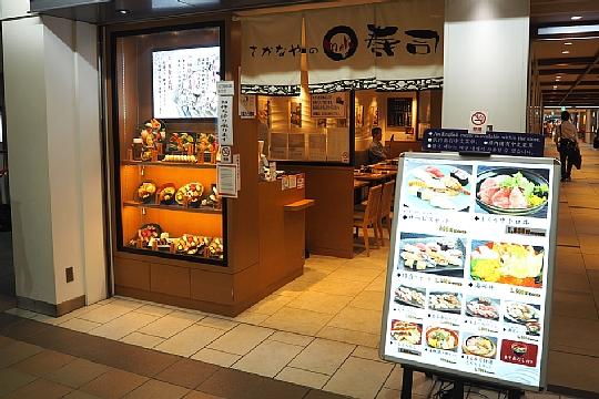 maru寿司-アルデ新大阪店 求人情報