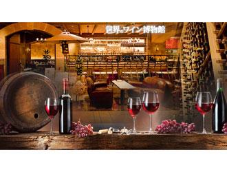 世界のワイン博物館 グランフロント大阪 求人情報