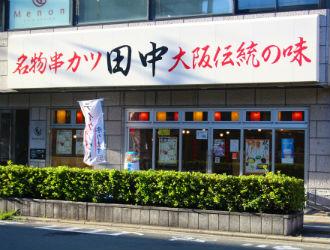 串カツ田中 茨木店 求人情報