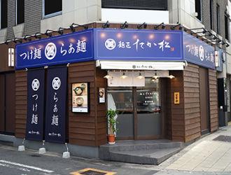 麺匠たか松 長堀橋店 求人情報