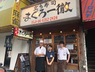 立ち寿司 まぐろ一徹 京橋店 求人情報