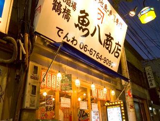 地魚酒場 魚八商店 鶴橋店 求人情報