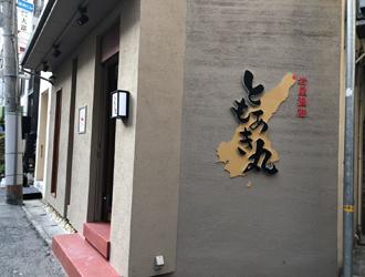 ともあき丸 北野坂店【新店】 求人情報