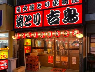吉鳥野田阪神店 求人情報