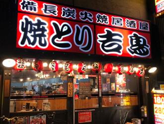 吉鳥駒川駅前店 求人情報