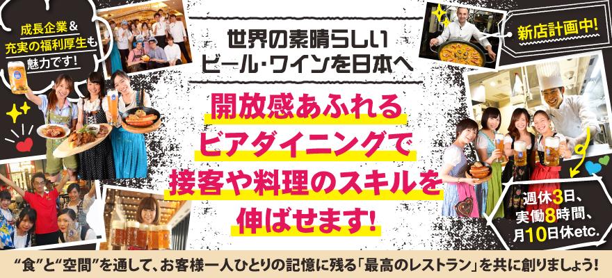 ワールドリカーインポーターズ株式会社(関西) 求人