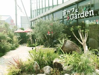 家cafe +garden 求人
