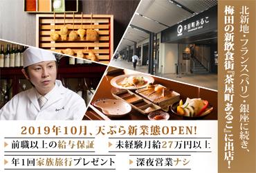 串揚げキッチン だん/串かつ凡【Fモトアキラ株式会社】