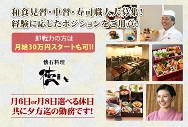 懐石料理 徳/株式会社 徳