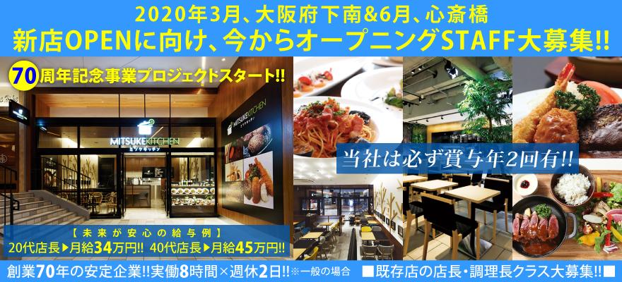 株式会社 心斎橋ミツヤ