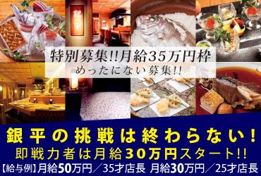 魚匠 銀平(株式会社 湯川)