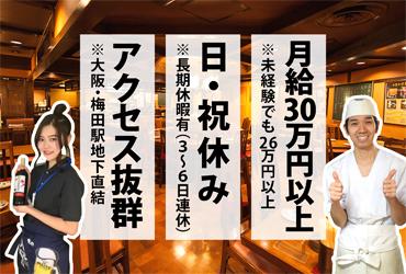百番 梅田店