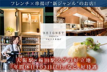 フレンチ串揚げ BEIGNET(ベニエ)【株式会社The DINING】