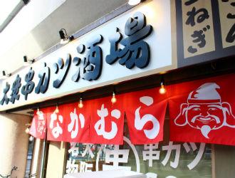 魚輝水産(株式会社UOTERU) 求人