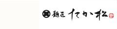 麺匠たか松(株式会社孝兄社) 求人情報