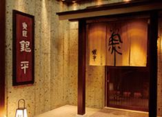 魚匠 銀平(株式会社 湯川) 求人