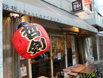株式会社小野料理研究所 求人