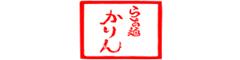 らぁ麺 かりん【新店】/志那そば かりん 尼崎店 求人情報