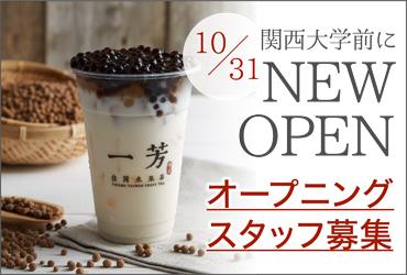 一芳(イーファン) 台灣水果茶