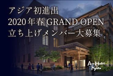エースホテル京都(NTTグループ UDホスピタリティマネジメント株式会社)