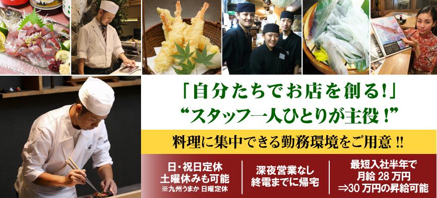 「磯銀 淀屋橋店」「九州うまか 北浜店」