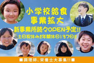 中央フードサービス株式会社/小学校事業