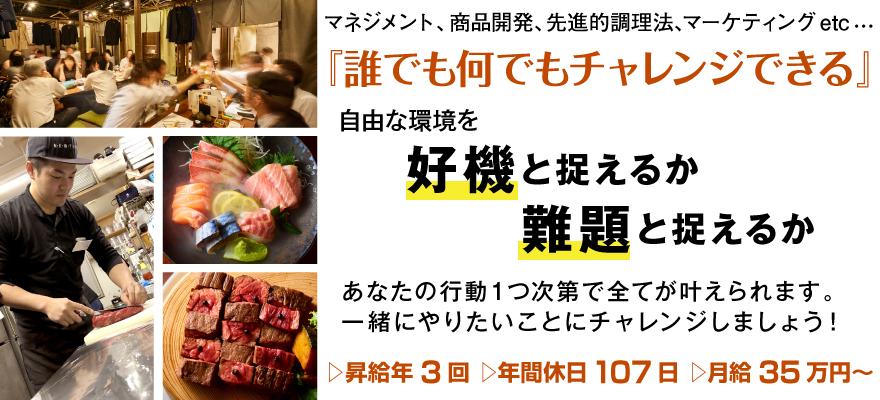 株式会社コズミックダイナー 求人