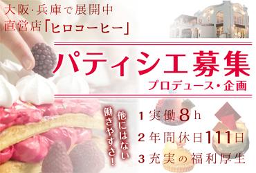ヒロケーキ工房 【株式会社ヒロコーヒー】