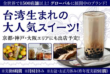 【台湾茶&フルーツティー専門店】 一芳(イーファン) 台湾水果茶