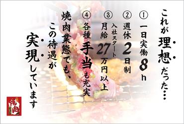 炭火焼肉 岩崎塾 (イワサキフーズ株式会社)