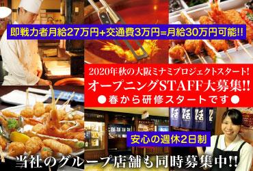 2020年秋の大阪ミナミエリア新店プロジェクト(津田産業株式会社)