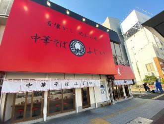 中華そばふじい 野田阪神店 求人