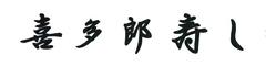 2020年9月 梅田新店プロジェクト(株式会社喜多郎寿し) 求人情報