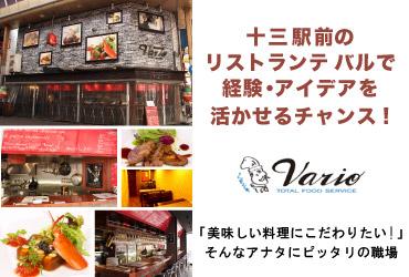 Ristorante e Bar Vario(リストランテ バル ヴァリオ)
