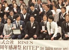 株式会社RISES 求人