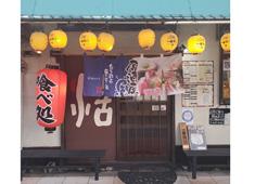夢咲亭本店/2号店 求人 本店は立ち飲みスペースやテーブル席、2Fは座敷も完備。