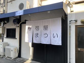 寿司屋 まつい/野田商店 求人