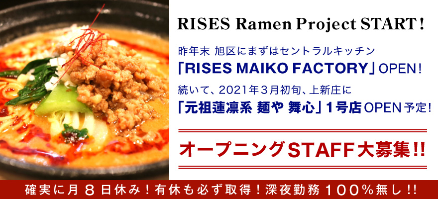 株式会社RISES(Ramen Project START)