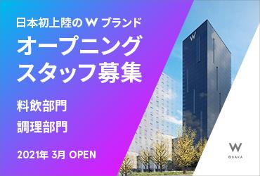 W ホテル 大阪