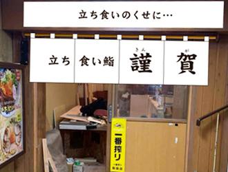 立ち食い鮨 謹賀/2021年2月下旬 梅田お初天神OPEN (株式会社WIN)