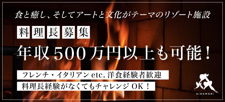 HINOMORI(株式会社アクアイグニス)