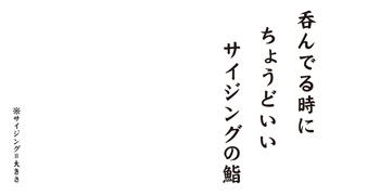 立ち食い鮨 謹賀(株式会社WIN) 求人