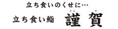 立ち食い鮨 謹賀(株式会社WIN) 求人情報