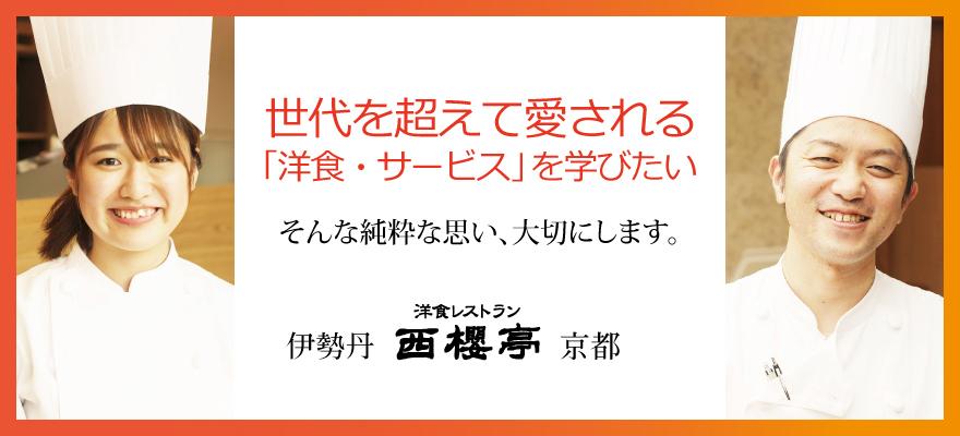 日欧フーズ株式会社 求人