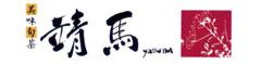 【美味旬菜靖馬】【美味旬菜和馬】株式会社靖馬 求人情報