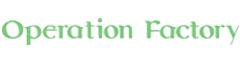 株式会社オペレーションファクトリー 求人情報