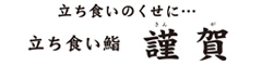 鮨 謹賀(株式会社WIN) 求人情報