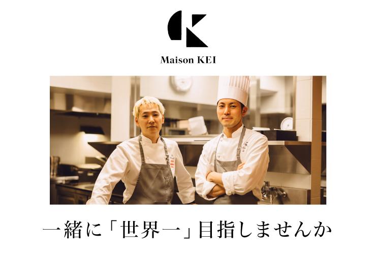 Maison KEI(メゾン ケイ)/株式会社Maison KEI(虎屋グループ)