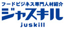 人材紹介ジャスキル特定案件(移住調理師/リゾートホテル・レストラン) 求人情報